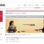 3DS発売前に宮本さんに、訊いておきたいこと。 ― 社長が訊くニンテンドー3DS最新号