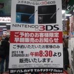 ニンテンドー3DS、秋葉原では8時30分より販売開始