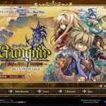 『グングニル -魔槍の軍神と英雄戦争-』公式サイトがグランドオープン
