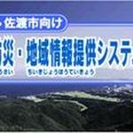 佐渡市の地域情報をニンテンドーDSソフトで提供 ― 地域住民&観光客向けに
