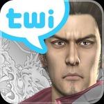 『龍が如く OF THE END』デザインのTwitterアプリが無料配信