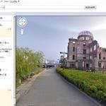 グーグル、ストリートビューに「原爆ドーム」追加……広島市民球場はバッターボックス視点も