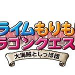 スクウェア・エニックス、3DS『スライムもりもりドラゴンクエスト3 大海賊としっぽ団』発表!