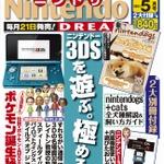 【東日本大地震】ニンドリ5月号、地震の影響で発売日延期
