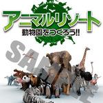 3DS『アニマルリゾート』モバイルサイトオープン、動物達の待ち受け画像プレゼント