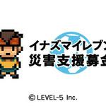 『イナズマイレブン』チャリティーコンテンツ寄付額は161万円