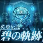 日本ファルコムの新作『英雄伝説 碧の軌跡』が1位に・・・週間売上ランキング(9月26日~10月2日)