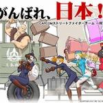 【東日本大地震】ベガもサイコパワーで頑張る『スーパーストリートファイターIV』応援サイトで壁紙配信