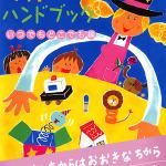 学研、被災地の子どもに向け「遊び」を紹介する電子BOOKを無償配布