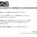 アイレム、PS3『ポンコツ浪漫大活劇バンピートロット2』も開発中止