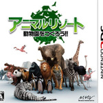 3D動物園を作ろう!3DS『アニマルリゾート』発売日決定