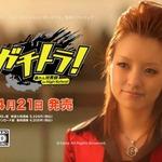 『ガチトラ!』南明奈さんらが出演するTVCM映像が公開