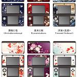 ゲームテック、3DSなどを和の美で彩る「和彩美」に4つの新アイテムが登場