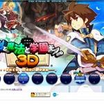 アクワイア、3DS参入初タイトル『剣と魔法と学園モノ。3D』2011年発売へ