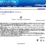 震災1ヵ月、日本政府が世界主要紙などに謝意広告