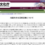 文化芸術活動の「自粛」に文化庁長官がメッセージ