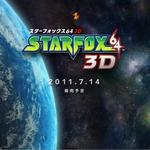 N64の名作が3DSに『STARFOX64 3D』発売日決定
