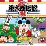 桃太郎シリーズの原点がケータイでリメイク『桃太郎伝説モバイル』4月18日より配信