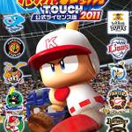 3Dポリゴン化で臨場感アップ『パワフルプロ野球TOUCH公式ライセンス版2011』