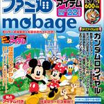 モバゲー初の公式雑誌「ファミ通mobage」が登場