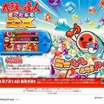 『太鼓の達人ぽ~たぶるDX』この夏PSPに登場