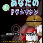 シーケンサー付き多機能ドラムマシンがDSiウェアで楽しめる『あなたの楽々ドラムマシン』