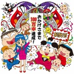 『桃太郎電鉄JAPAN+』100万DL達成