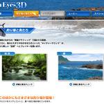 『Fish Eyes 3D』渓流と磯で釣れる魚などが公開