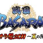 『戦国BASARA』夏のイベント「バサラ祭2011 ~夏の陣~」開催決定