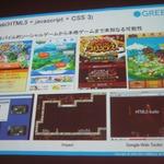 フィーチャーフォンは2015年には無くなる・・・グリーが急ピッチで進めるスマートフォンゲーム開発