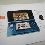 ニンテンドー3DSの最新カタログが配布開始