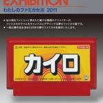 「わたしのファミカセ展2011」が吉祥寺METEORで開催