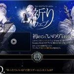 """『Forsaken World』ゲームコンセプトの""""祈り""""を体感できる「祈りウェブ」を公開"""