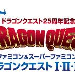 『ドラゴンクエストI・II・III』発売日決定、実物大の「小さなメダル」や『ドラクエX』特典映像を収録
