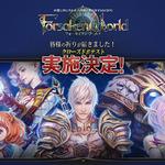 仲間と共に失われた時間を取り戻すMMORPG『Forsaken World』クローズドβテスト実施決定