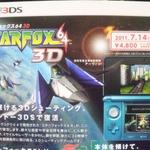 『STARFOX64 3D』Wi-Fi対戦はナシ、ダウンロード対戦は対応