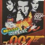 N64『ゴールデンアイ 007』スピードラン映像、ただし操作はステアリングホイール
