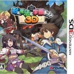 3DS『剣と魔法と学園モノ。3D』パッケージデザイン決定