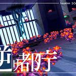 『セブンスドラゴン2020』渋谷や東京などの最新スクリーンショットが公開