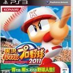 今年の夏もパワプロ!『実況パワフルプロ野球2011』発売日決定