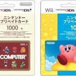 インコム・ジャパン、7種類のニンテンドープリペイドカードを本日より販売開始