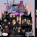 3DS『謎惑館 ~音の間に間に~』公式ウェブラジオ声優のゲーム中キャラを公開