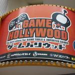 秋葉原の洋ゲー専門店を調査・・・その1「ゲームハリウッド」