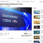【E3 2011】毎年恒例の任天堂トリビア、みなさんも挑戦してみては?