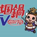 「バサラ祭2011 ~夏の陣~」×戦国鍋TVのコラボが決定