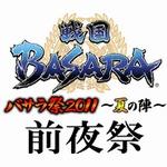 『戦国BASARA』イベント「バサラ祭2011 ~夏の陣~」前夜祭が開催決定