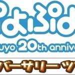 ぷよら~集まれ!『ぷよぷよ!!』20周年記念「アニバーサリーツアー」この夏開催