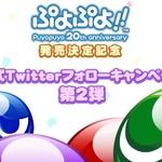 『ぷよぷよ!!』Twitterフォローキャンペーン第2弾実施、たいけんばんを抽選でプレゼント