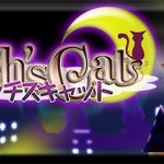 ネコ耳魔法少女のアクションパズル!3DSDLソフト『ラビラビ外伝 Witch's Cat』