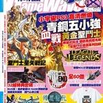 しょこたん「ゼルダの舞」、香港ゲーム雑誌に取り上げられる